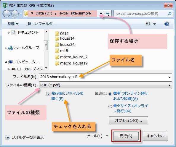 ExcelファイルをPDFに変換2