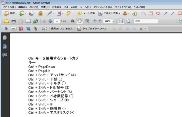 ExcelファイルをPDFに変換3