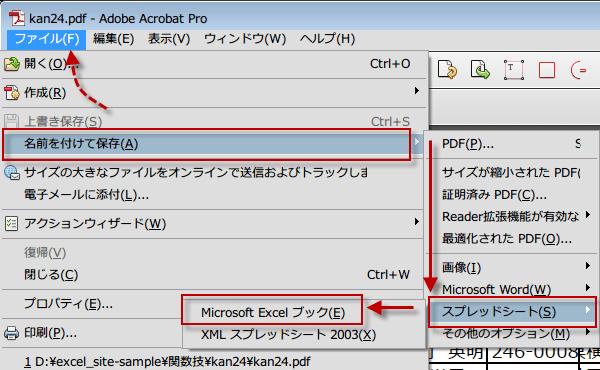 PDFをExcelファイルに変換