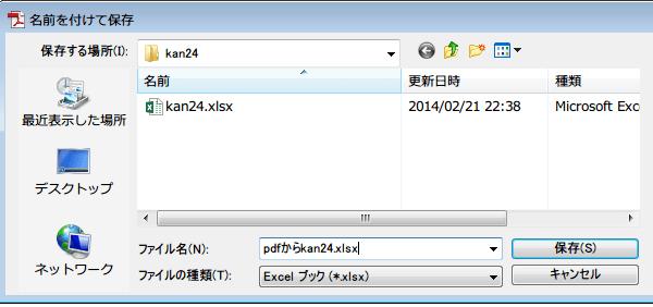 PDFをExcelファイルに変換2