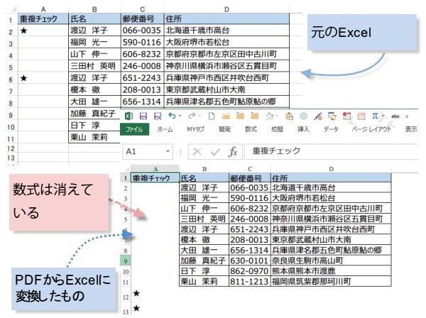 PDFをExcelファイルに変換4