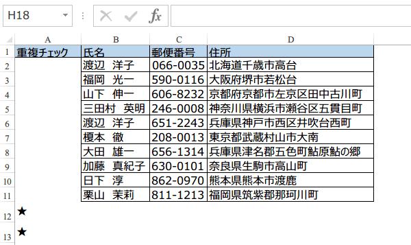 PDFをExcelファイルに変換3