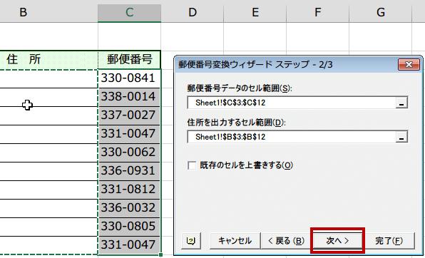 郵便番号のセル範囲