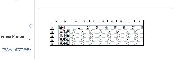 Excel 2013で行番号や列番号も印刷3