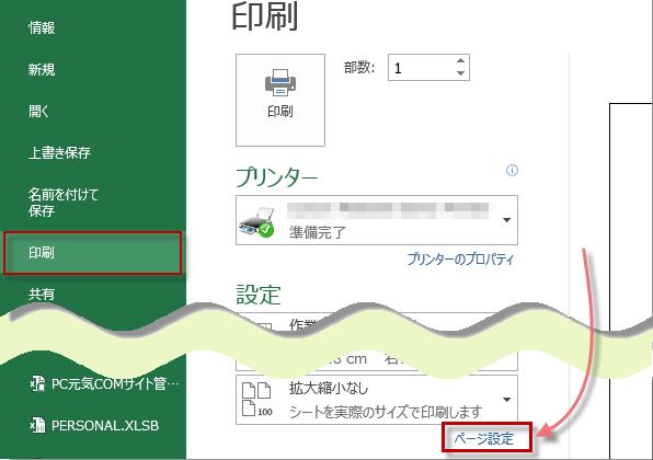Excel 2013で行番号や列番号も印刷4