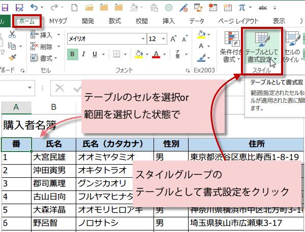 表の印刷範囲を自動で可変にする1