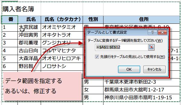 表の印刷範囲を自動で可変にする3