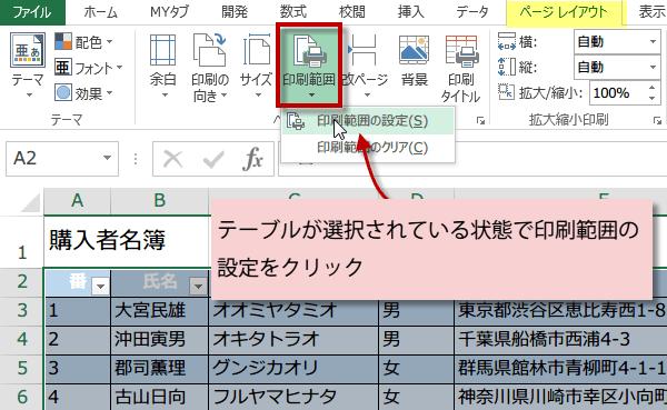 表の印刷範囲を自動で可変にする5