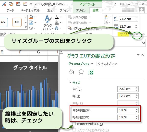 グラフをパーセントで指定して拡大縮小する