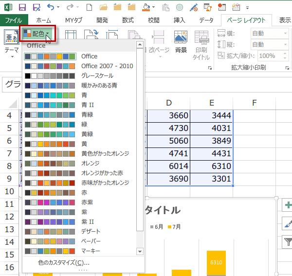 配色パターン