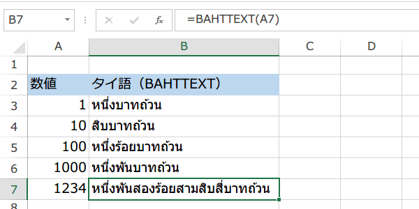 BAHTTEXT関数2