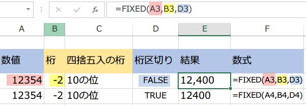 FIXED関数の使い方