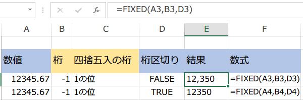 FIXED関数の使い方2