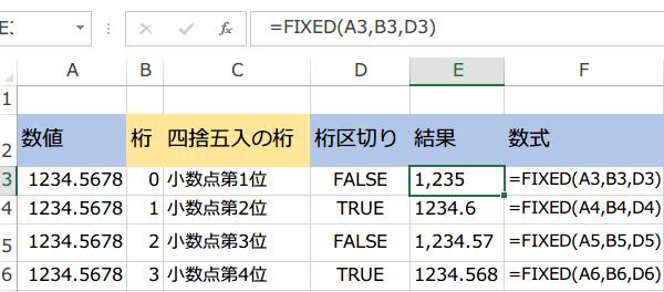 FIXED関数の使い方3