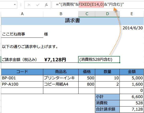 FIXED関数の使い方4