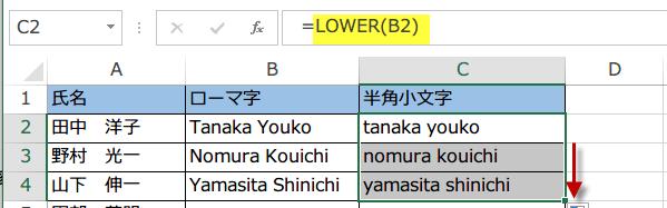 LOWER関数使い方2