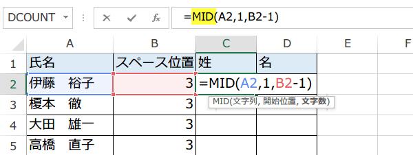 文字を抽出するMID関数使い方