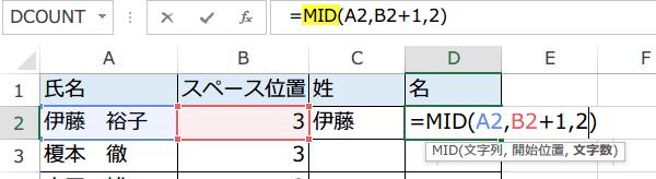 文字を抽出するMID関数使い方2