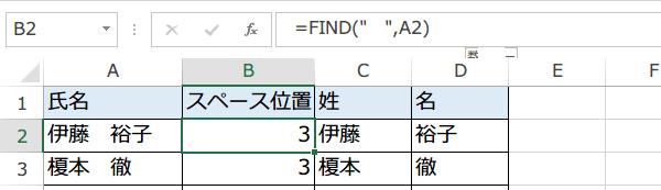 FIND関数スペース位置を調べる