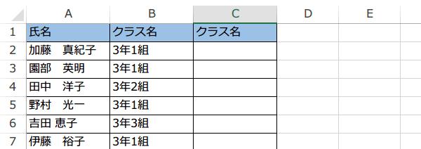 文字列置換REPLACE関数