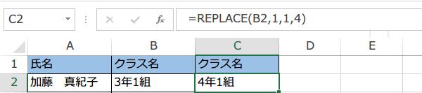 文字列置換REPLACE関数2