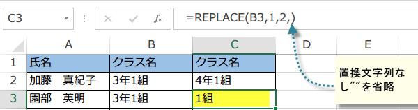 REPLACE関数でn文字削除する使い方1