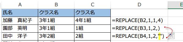 REPLACE関数n文字削除する使い方2