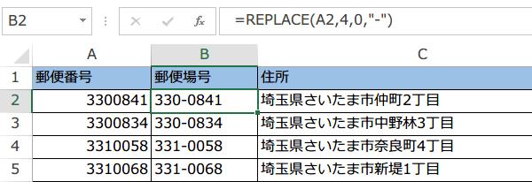 REPLACE関数使い方4