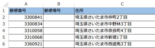REPLACE関数で挿入使い方3