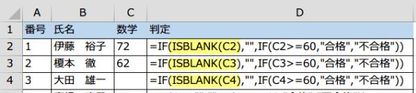 ISBLANK関数未入力なら空白数式