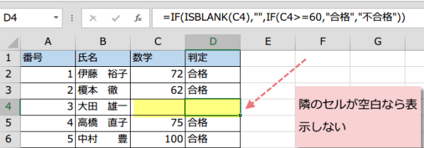 ISBLANK関数未入力なら空白