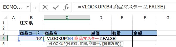 関数の挿入ダイアログからVLOOKUP関数