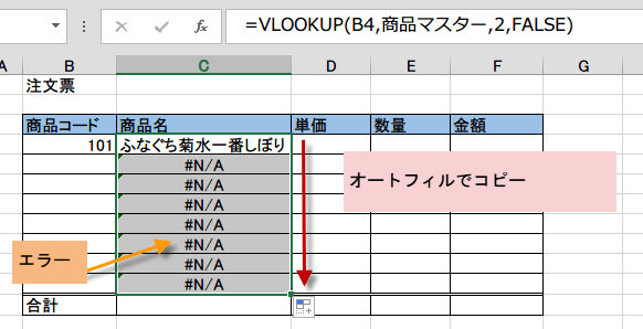 VLOOKUP関数の数式をオートフィルでコピー