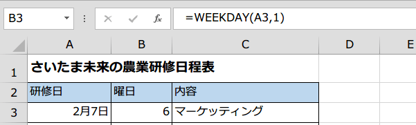 WEEKDAY関数を入力2
