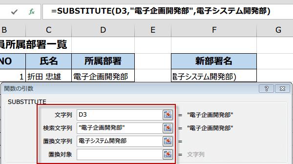 SUBSTITUTE関数の引数