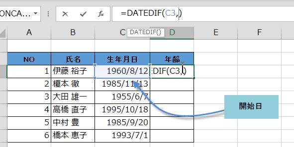 生年月日から年齢を計算3