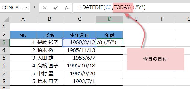 生年月日から年齢を計算4