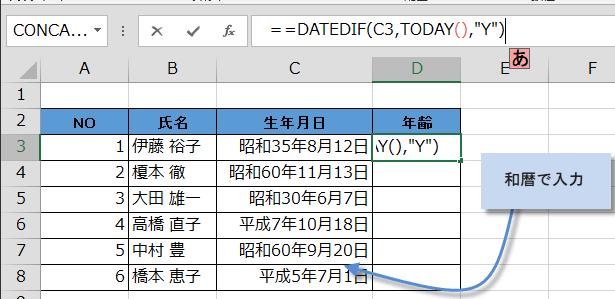 和暦のままで年齢2