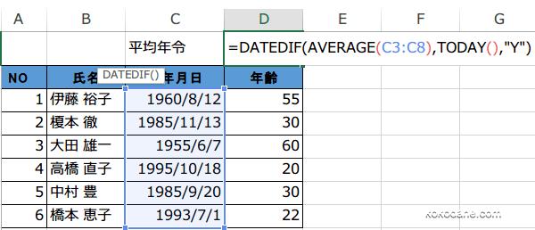平均年令の出し方2
