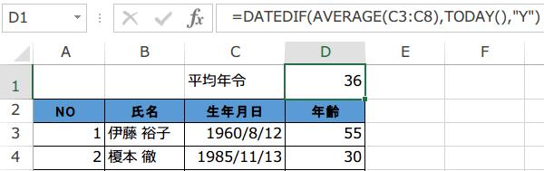 平均年令の出し方3