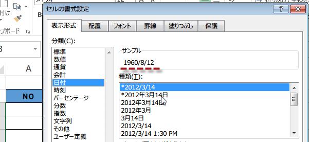 和暦から西暦
