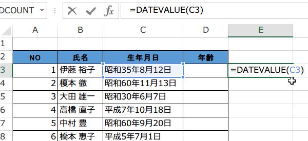 DATEVALUE関数の式をコピー