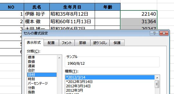 和暦から西暦で表示