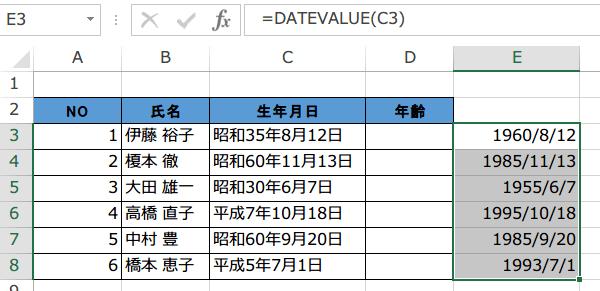 和暦から西暦で表示2