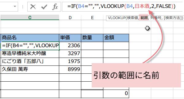 VLOOKUPの引数にテーブル1