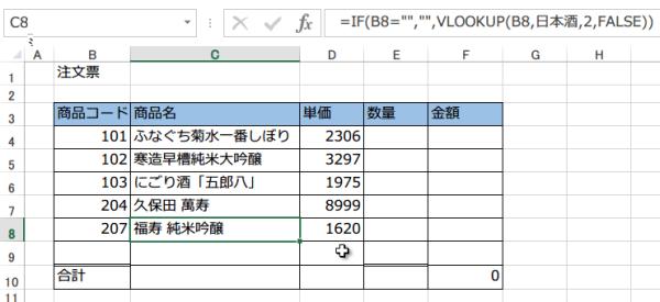 VLOOKUPの引数にテーブル6