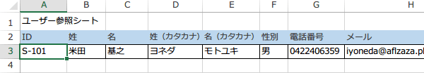 VLOOKUP関数の使い勝手を良くする2