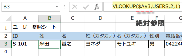 VLOOKUP関数の使い勝手を良くする3