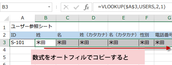 VLOOKUP関数の使い勝手を良くする4