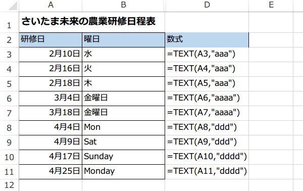 日付から曜日関数の使い方4